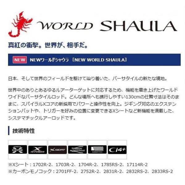18 ワールドシャウラ 1704R-2