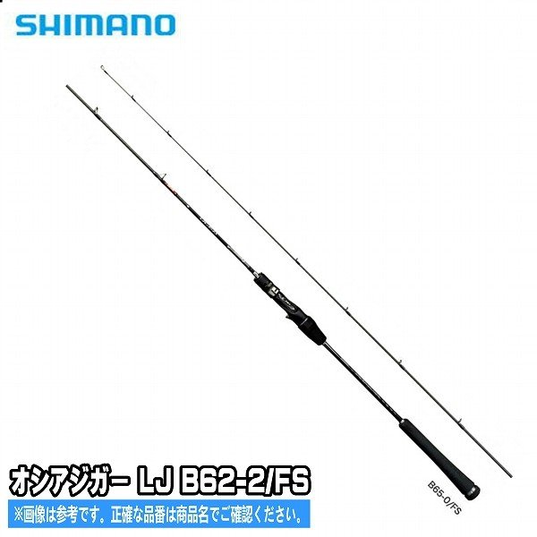 オシアジガー LJ B62-2/FS シマノ SHIMANO  予約商品