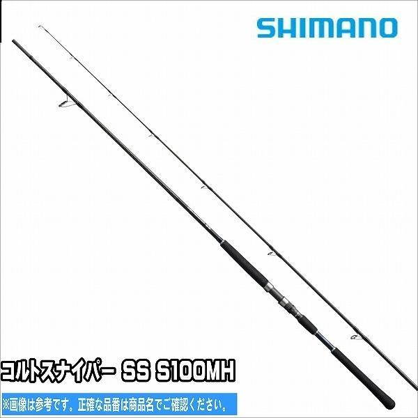 コルトスナイパー SS S100MH シマノ SHIMANO