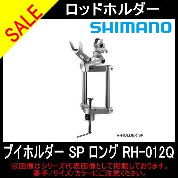 ブイホルダー SP ロング RH-012Q シマノ SHIMANO