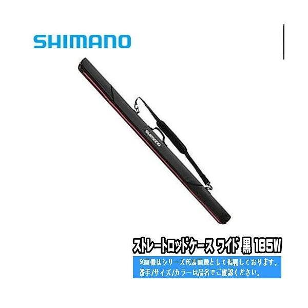 ストレートロッドケース ワイド RC-026R ブラック 185W シマノ SHIMANO