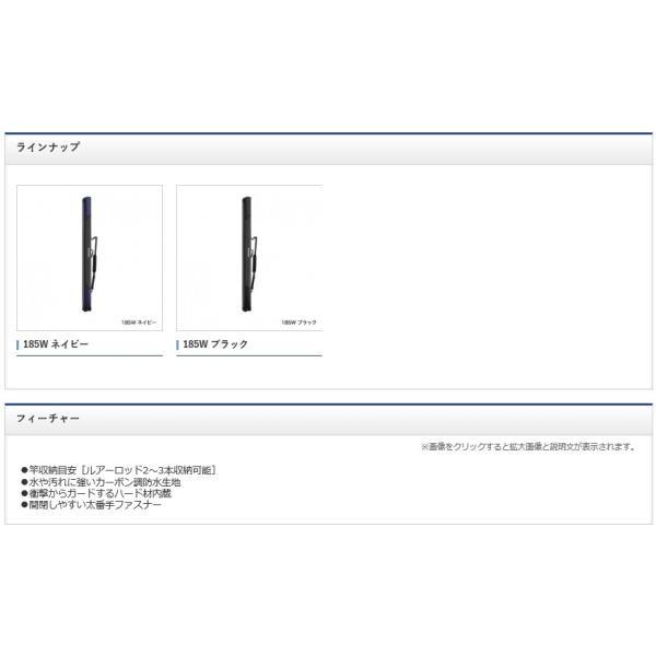 ストレートロッドケース ワイド RC-026R ブラック 185W1