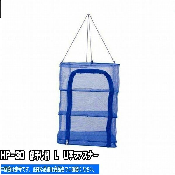 HP−30 魚干し網 L U字ファスナー 浜田商会