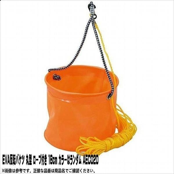 EVA反転バケツ 丸型 ロープ付き 18cm カラーはランダム AEC020 浜田商会/PRO MARINE