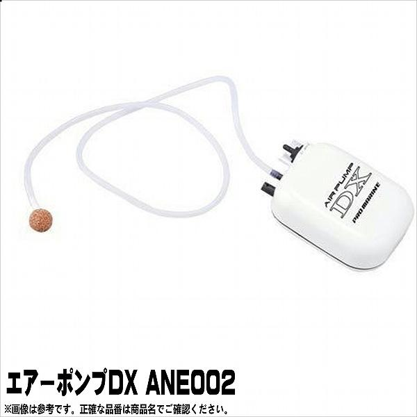 エアーポンプDX ANE002 浜田商会/PRO MARINE