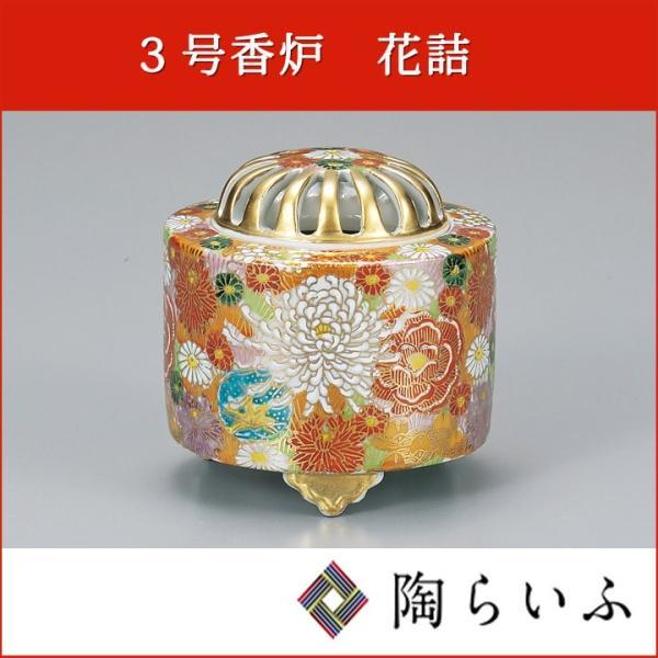 (九谷焼)3号香炉 花詰 送料無料 陶器 香炉 人気 ギフト 贈り物 結婚祝い/内祝い/お返し/|toulife