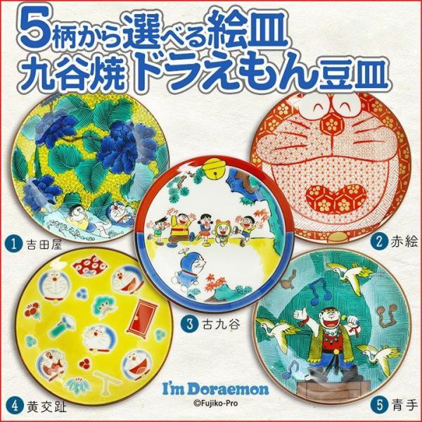九谷焼 5柄から選べるドラえもん豆皿  和食器 小皿 豆皿 贈り物 プレゼント人気 ギフト