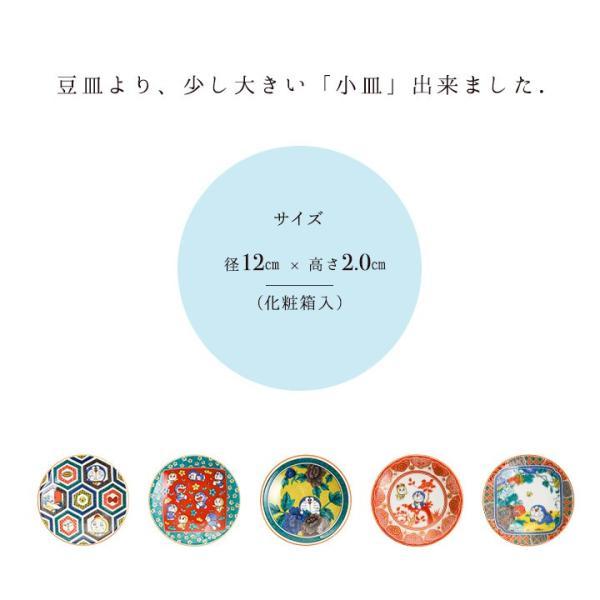 九谷焼 5柄から選べるドラえもん小皿<和食器  小皿 豆皿 贈り物 プレゼント /> toulife 07