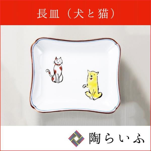 九谷焼 長皿 (犬と猫)/豆九 和食器 九谷焼 豆皿 小皿 人気 ギフト 結婚祝い 内祝い お祝い