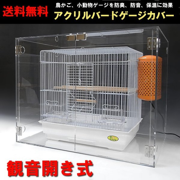 アクリル バードケージ カバー W625×H640×D575 観音開き式 小ワイドタイプ    鳥かご 防音 保温 ペットケージ 飼育用品 ペット用品
