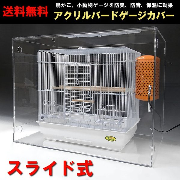 アクリル バードケージ カバー W460×H365×D355 スライド式 小ワイドタイプ    鳥かご 防音 保温 ペットケージ 飼育用品 ペット用品