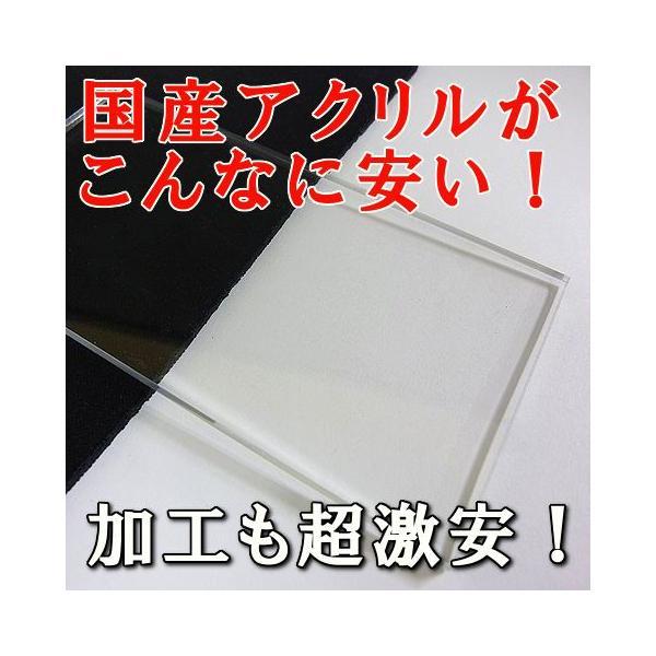 アクリル板(押出し)透明-板厚(5mm)450mm×300mm