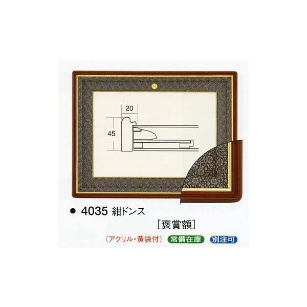 額縁 叙勲額縁 木製フレーム 褒賞額 4035|touo|04