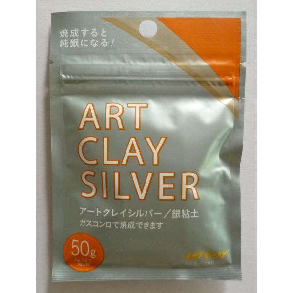 アートクレイシルバー 銀粘土 50g|touo|02