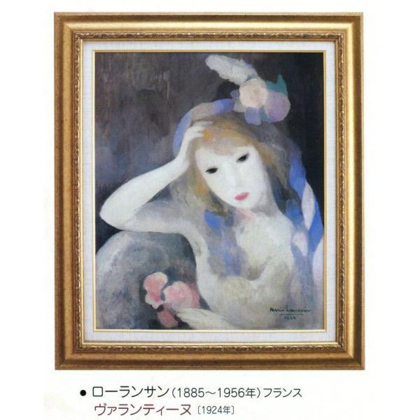 絵画 壁掛け 額縁 アートフレーム付き マリー・ローランサン 「ヴァランティーヌ」 世界の名画シリーズ|touo