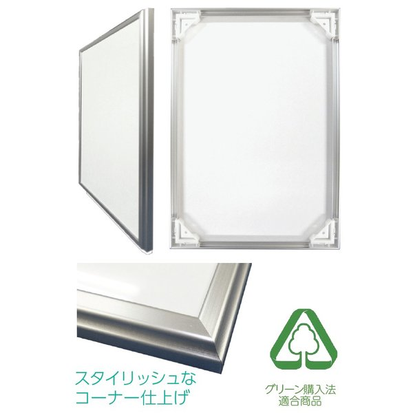 額縁 OA額縁 ポスター額縁 アルミパネル オープンスライド B1サイズ 1030X728mm|touo|03
