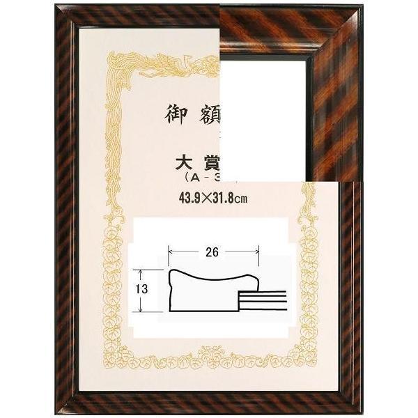 額縁 OA額縁 ポスター額縁 木製フレーム 金ラック(0015) B5サイズ|touo|04
