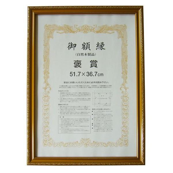 賞状額縁 フレーム 許可証額縁 木製 金消し(0108) 中賞サイズ B4サイズ|touo|02