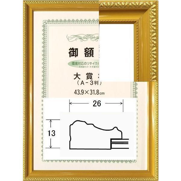 賞状額縁 フレーム 許可証額縁 ネオ金消し(0122) 尺七大サイズ A4サイズ|touo