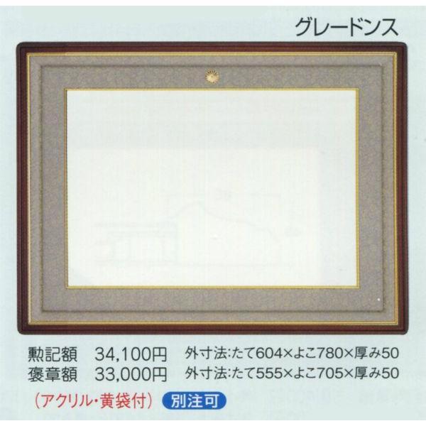 額縁 叙勲額縁 木製フレーム 褒章額 4035|touo|02