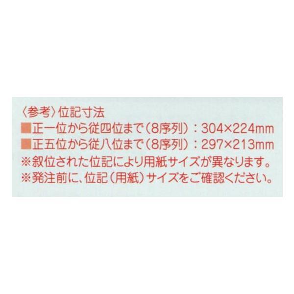 額縁 叙勲額縁 木製フレーム 位記額 4035|touo|02