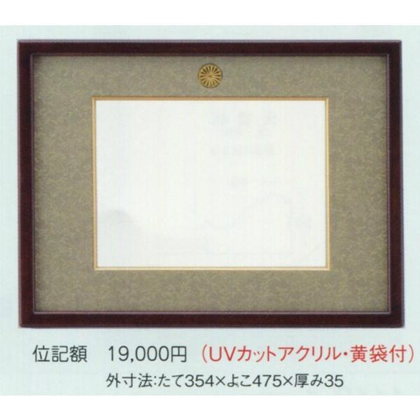 額縁 叙勲額縁 木製フレーム 位記額 UVカットアクリル仕様 4888|touo|02