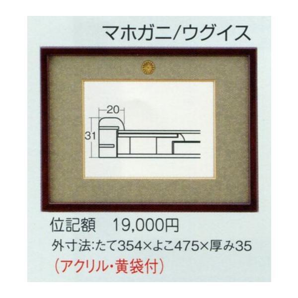 額縁 叙勲額縁 木製フレーム 位記額 UVカットアクリル仕様 4888|touo|03