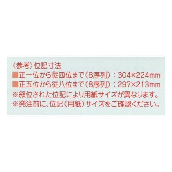 額縁 叙勲額縁 木製フレーム 位記額 UVカットアクリル仕様 4888|touo|04