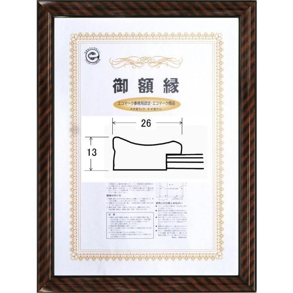 賞状額縁 フレーム 許可証額縁 ネオ金ラック・エコ(00221) 八二サイズ|touo