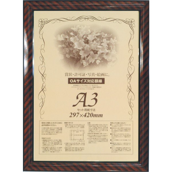 OA額縁 ポスター額縁 フレーム ネオ金ラック(0022) B5サイズ|touo