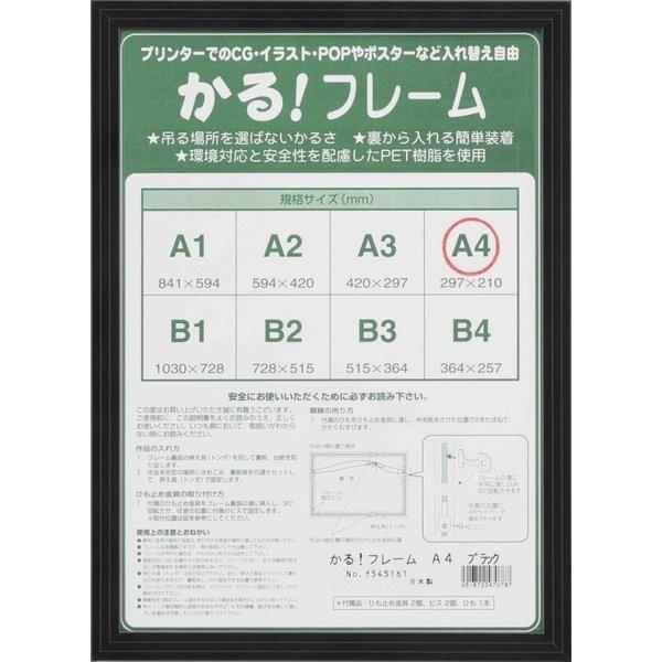 額縁 OA額縁 ポスター額縁 アルミフレーム 5008 B4サイズ 364X257mm touo