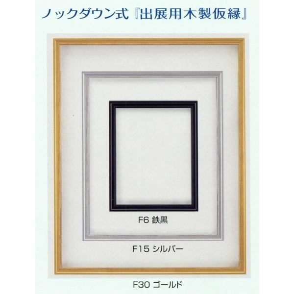額縁 油絵額縁 油彩額縁 木製フレーム 仮縁 仮額縁 7300 サイズF20号 touo 05