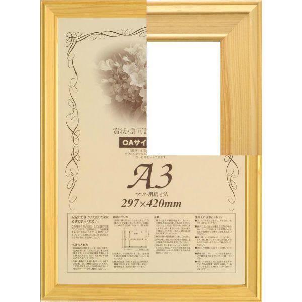 額縁 OA額縁 ポスター額縁 木製フレーム 5623(桧) A4サイズ touo 03
