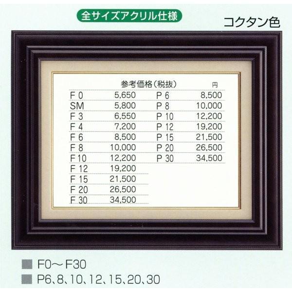 額縁 油絵額縁 油彩額縁 木製フレーム アクリル付 7741 サイズF6号 touo 04
