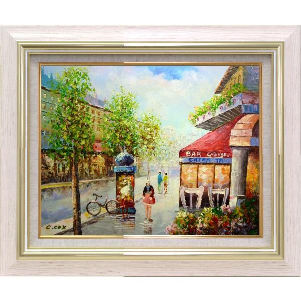 絵画 油絵 肉筆絵画 壁掛け (額縁 アートフレーム付き)サイズF6号 「パリの風景」 C・コックス|touo|04