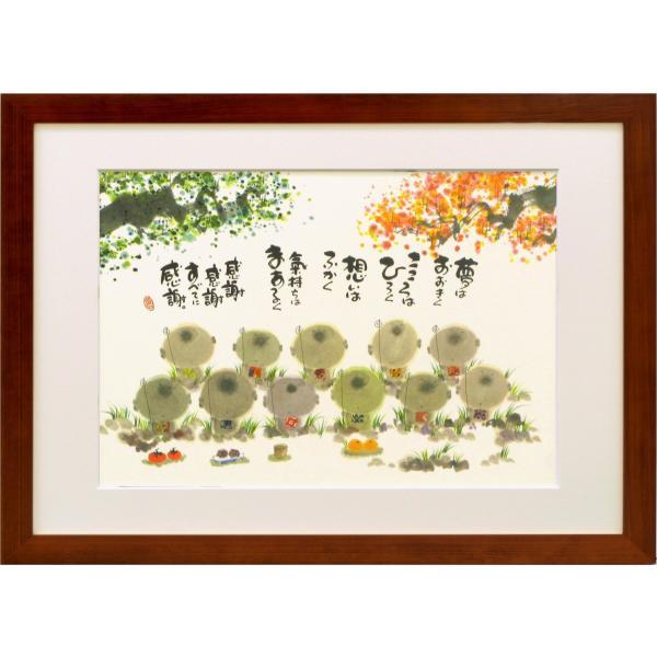 絵画 アートポスター インテリア 壁掛け (額縁 アートフレーム付き) 御木幽石作 「夢は大きく」 大衣サイズ|touo
