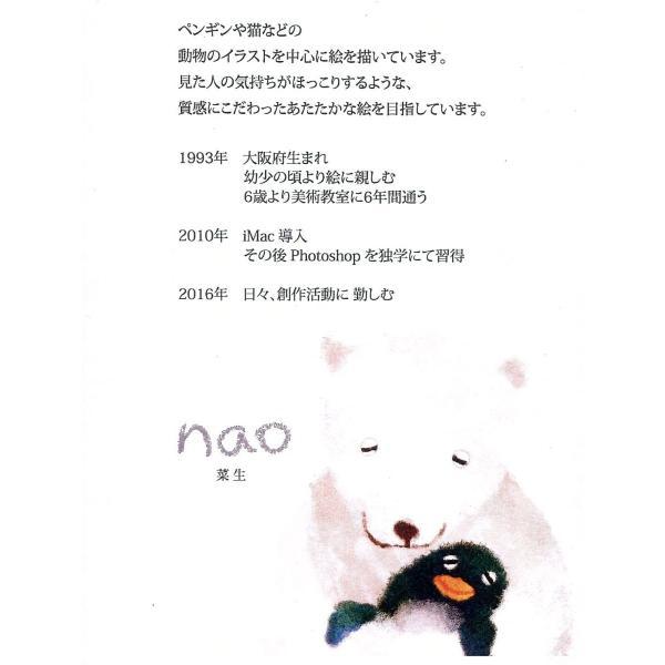 絵画 ジークレー版画 インテリア 壁掛け (額縁 アートフレーム付き) 菜生作 「ペンギン先生の往診」 太子サイズ|touo|02