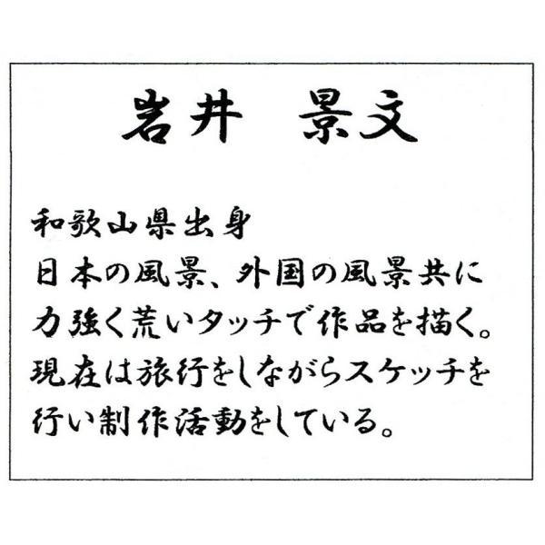 絵画 油絵 肉筆絵画 壁掛け (額縁 アートフレーム付き)サイズF6号 「赤富士」 岩井 景文 8117 F6 ゴールド|touo|02