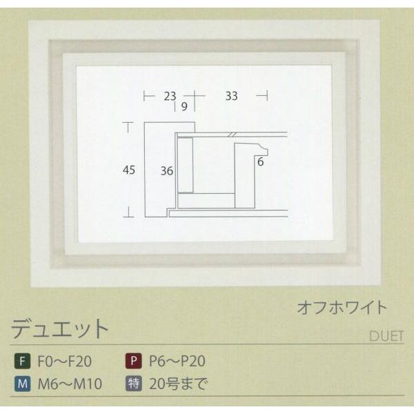 油絵額縁 油彩額縁 アートフレーム 木製 デュエット サイズF20号|touo|06
