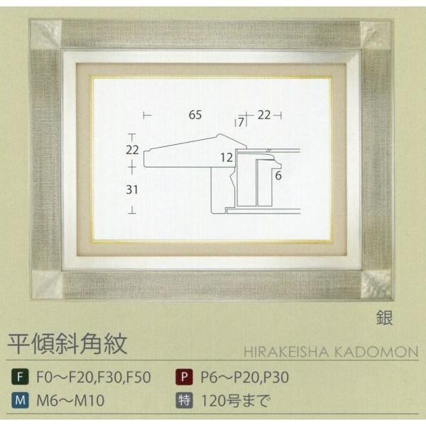 額縁 油彩額 油絵額縁 木製フレーム 平傾斜角紋 サイズF6号|touo|03