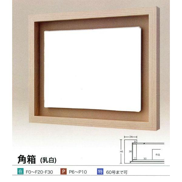 額縁 油彩額 油絵額縁 木製フレーム 角箱 サイズSM|touo|05