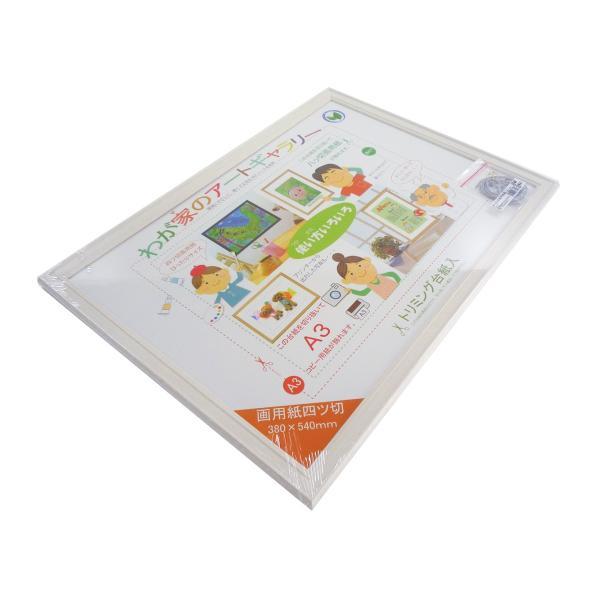 額縁 画用紙額縁 木製フレーム みんなの画用紙額 D481 画用紙四ッ切サイズ ホワイト|touo|02