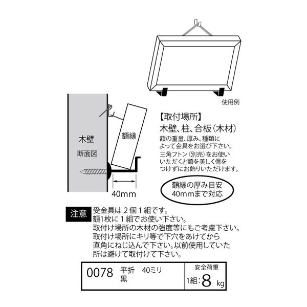 額縁 美術金具 額縁吊金具 平折 40mm|touo|02