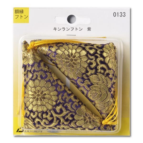 額縁 美術金具 キンランフトン 紫|touo