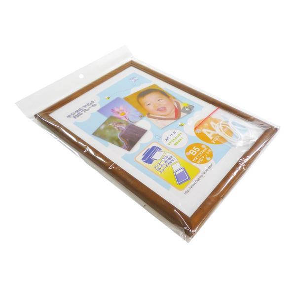 額縁 OA額縁 ポスター額縁 木製フレーム アロール A4サイズ ブラウン|touo|02