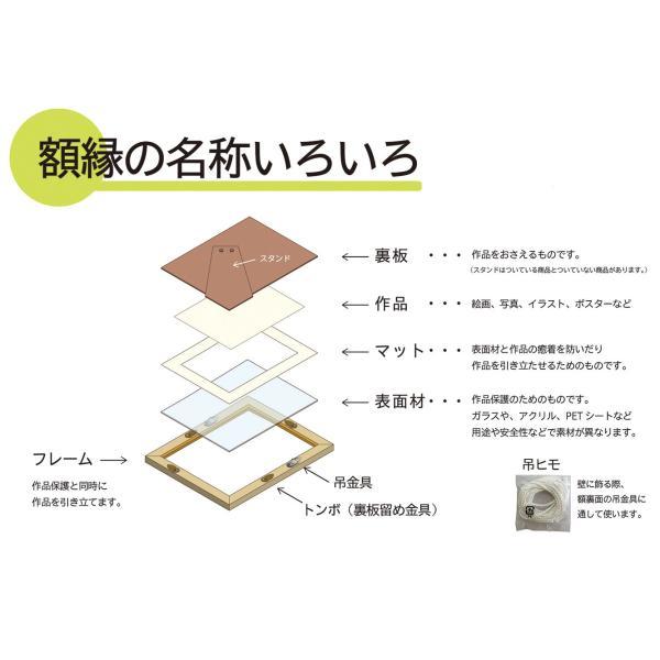 額縁 OA額縁 ポスター額縁 木製フレーム アロール A4サイズ ブラウン|touo|06