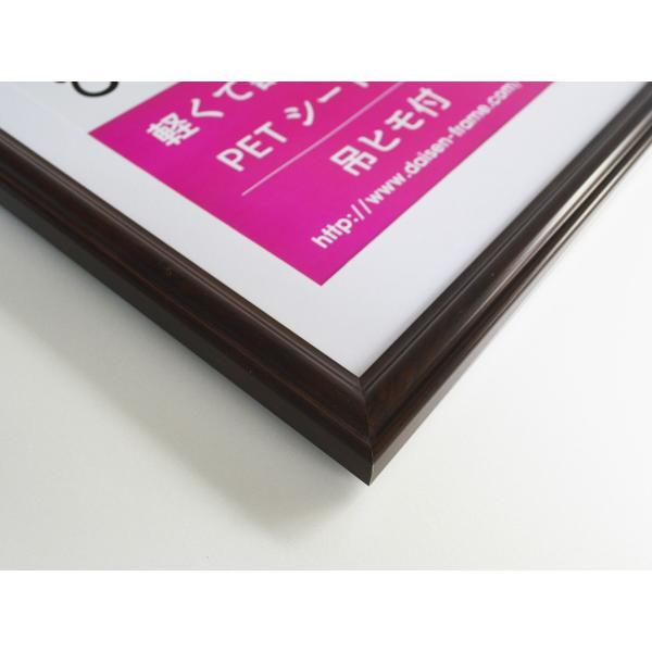 額縁 OA額縁 ポスター額縁 樹脂フレーム プリベル A3サイズ ブラウン|touo|03