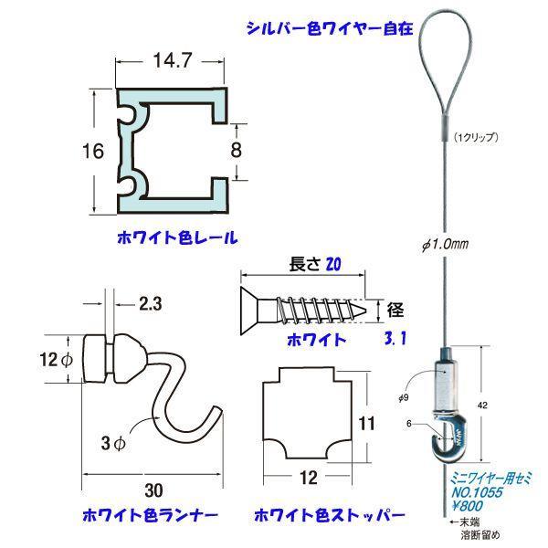 額縁 美術金具 額吊レール ピクチャーレール C-11型レール壁面用セット 3350-W-1|touo|02