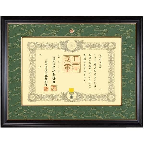 額縁 叙勲額縁 木製フレーム 叙勲 褒章額縁 35タイプ 慶賀 touo
