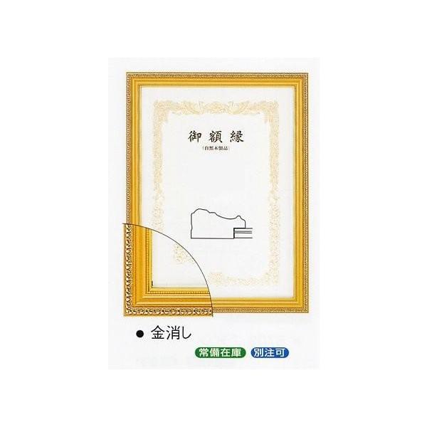 賞状額縁 フレーム 許可証額縁 木製 金消し|touo|04